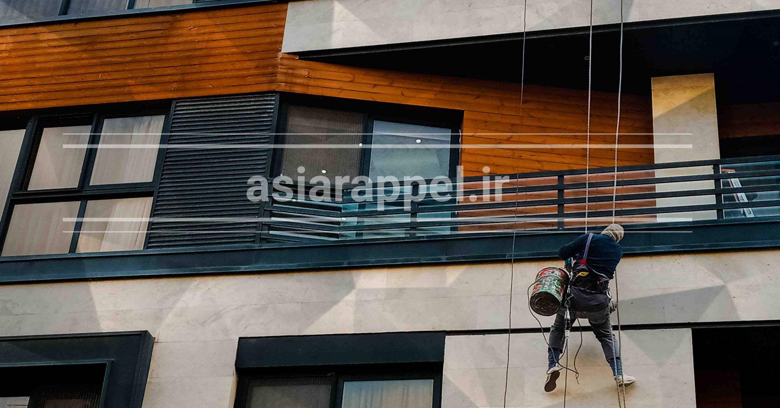 نماشویی با طناب یکی از خدمات مهم تهران راپل در تهران است ما برای ارائه این نوع از خدمات از طناب استفاده میکنیم.