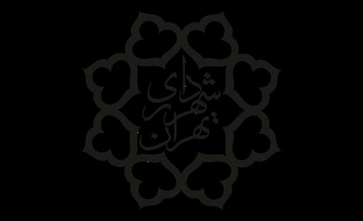 شهرداری تهران :